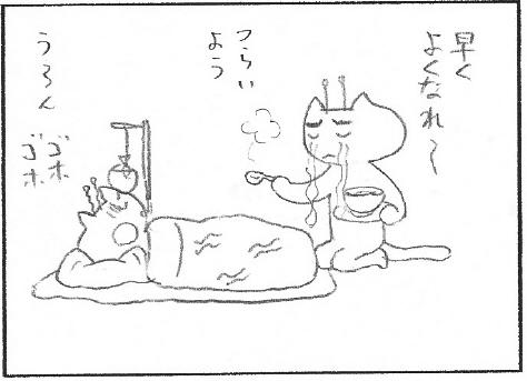 猫まんが たまともんちゃん-souji8