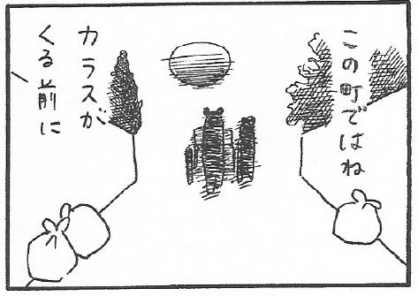 ねこ夫婦まんが たまともんちゃん-gomi4