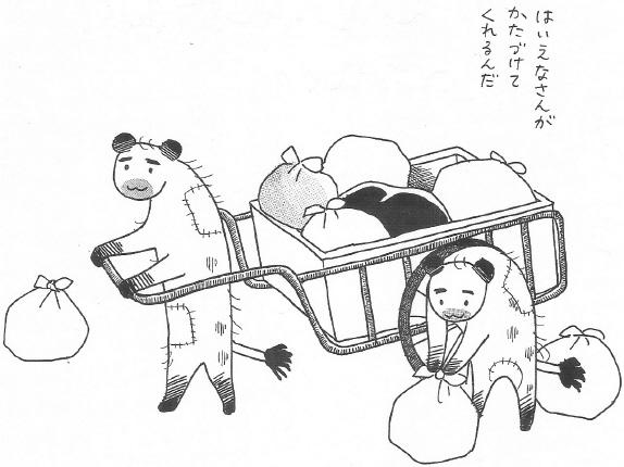 ねこ夫婦まんが たまともんちゃん-gomi7