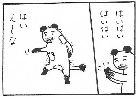 ねこ夫婦まんが たまともんちゃん-aisatsu2