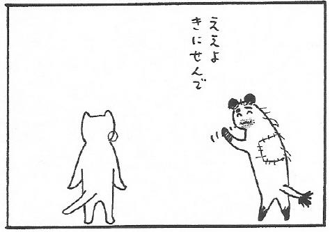 ねこ夫婦まんが たまともんちゃん-aisatsu4