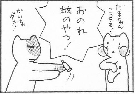 猫まんが たまともんちゃん-ka2
