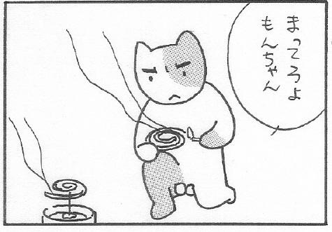 猫まんが たまともんちゃん-ka3