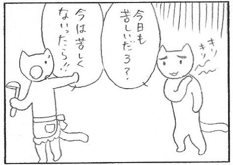 猫まんが たまともんちゃん-sawa4