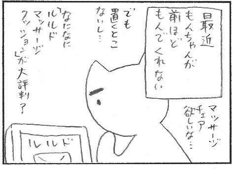 猫まんが たまともんちゃん-rurudo1