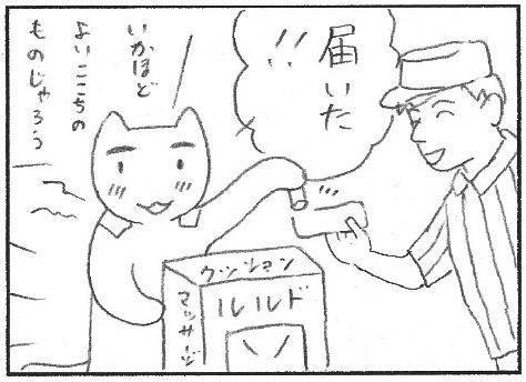 猫まんが たまともんちゃん-rurudo2