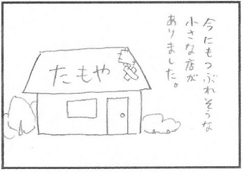 猫まんが たまともんちゃん-utyu11