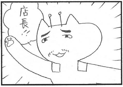 猫まんが たまともんちゃん-utyu12