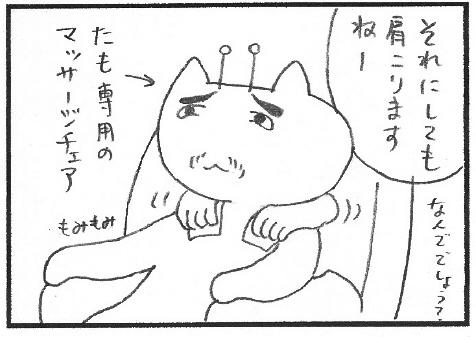 猫まんが たまともんちゃん-utyu14