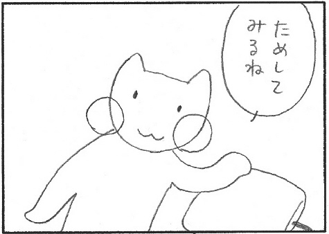 猫まんが たまともんちゃん-rurudo3
