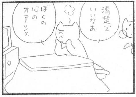 猫まんが たまともんちゃん-ichikawa2