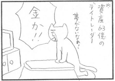 猫まんが たまともんちゃん-ichikawa4