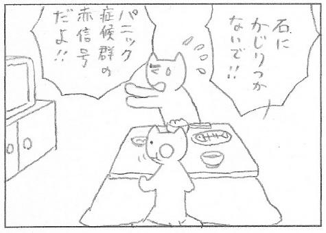 ねこ夫婦まんが たまともんちゃん-mabataki2