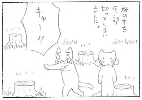 猫まんが たまともんちゃん-tochiji2