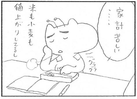 ねこ夫婦まんが たまともんちゃん-hikkoshi1
