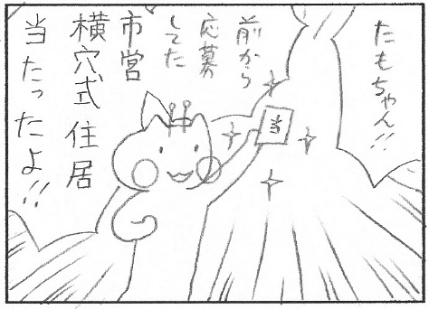 ねこ夫婦まんが たまともんちゃん-hikkoshi2