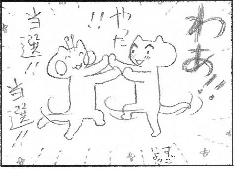 ねこ夫婦まんが たまともんちゃん-hikkoshi3
