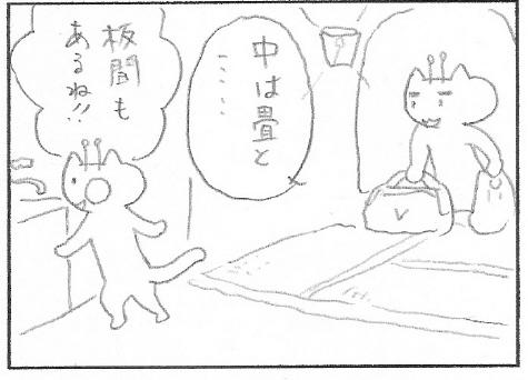 ねこ夫婦まんが たまともんちゃん-hikkoshi6