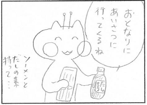 ねこ夫婦まんが たまともんちゃん-hikkoshi7