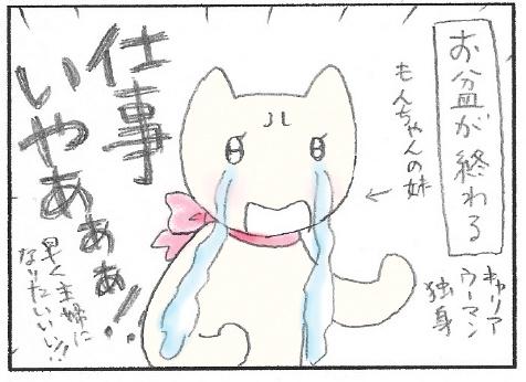 ねこ夫婦まんが たまともんちゃん-obon1color