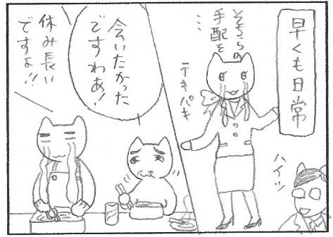 ねこ夫婦まんが たまともんちゃん-obon3