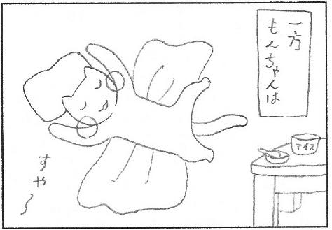 ねこ夫婦まんが たまともんちゃん-obon4