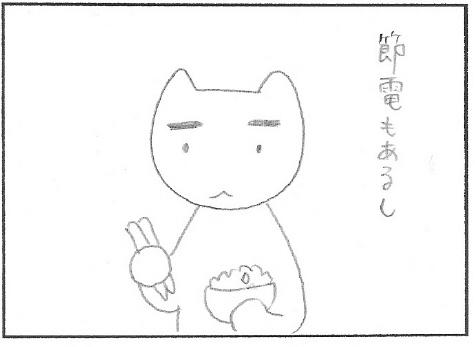 ねこ夫婦まんが たまともんちゃん-omoide1