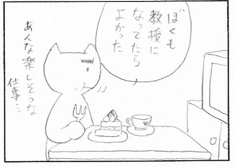 ねこ夫婦まんが たまともんちゃん-hari2