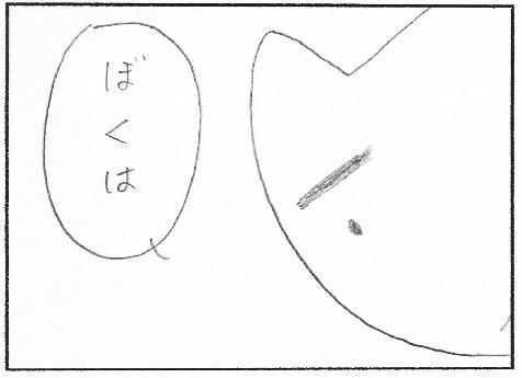 ねこ夫婦まんが たまともんちゃん-hari5