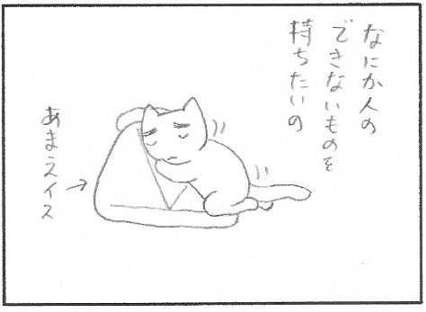 ねこ夫婦まんが たまともんちゃん-hari11