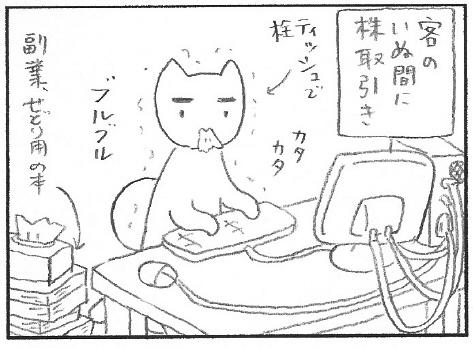 hanamizu2