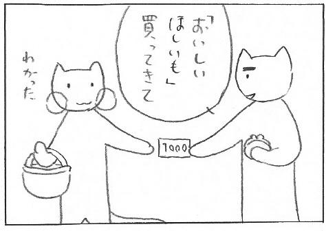 hoshiimo1