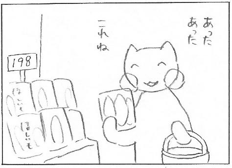 hoshiimo2