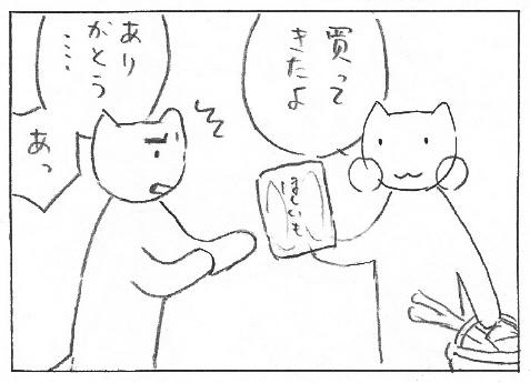 hoshiimo3
