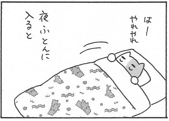 nemukumo1