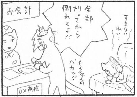 sanpatsu8