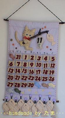 11月納品万年カレンダー