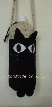 ペットボトルカバー黒猫