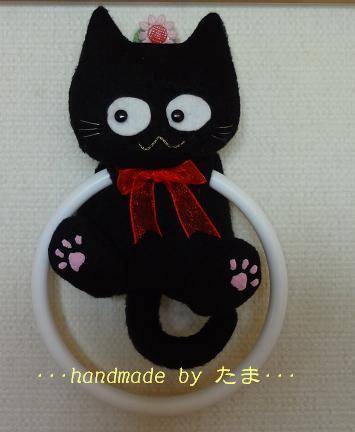 タオルハンガー;黒猫