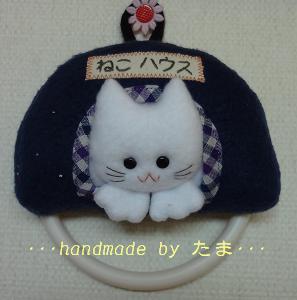 タオルハンガー白猫
