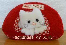 タオルハンガー白猫・