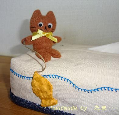 きんぽうげ ボxティシュカバー 猫アップ