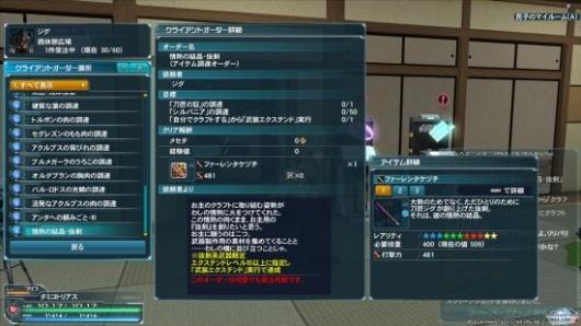 ジグ武器1