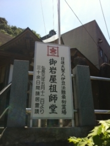 MINOBU田中屋 ナムナム夢日記