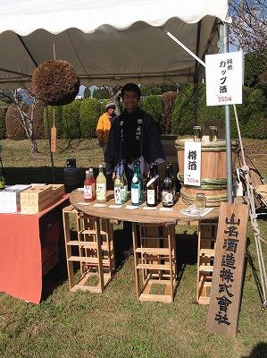 丹波有機農業祭2012034