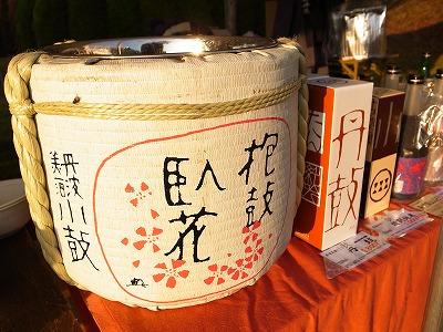 丹波有機農業祭201273