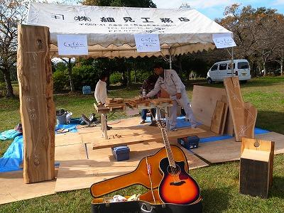 丹波有機農業祭2012123