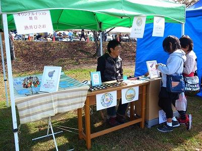 丹波有機農業祭2012135