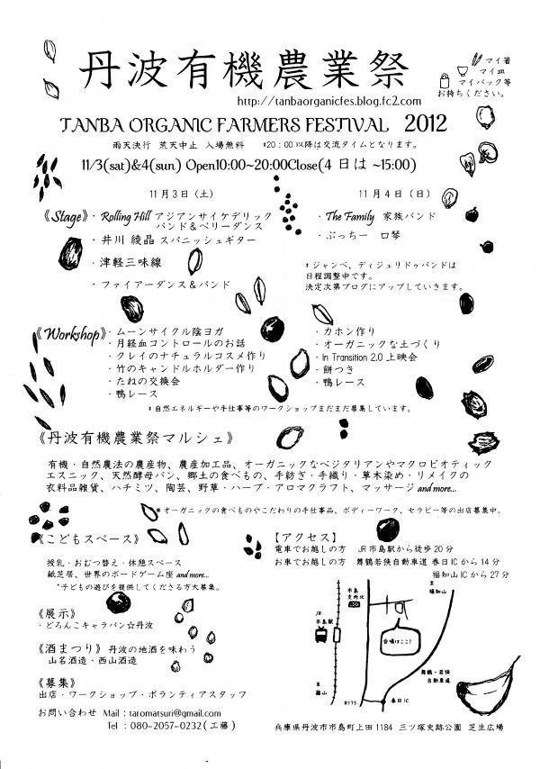 丹波有機農業祭フライヤー