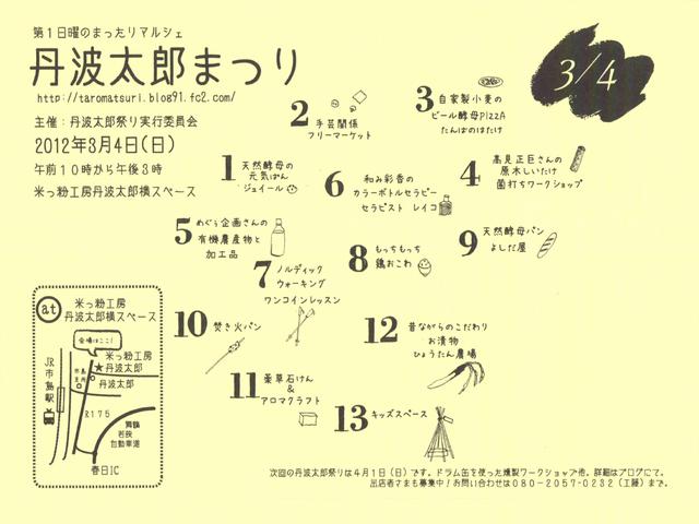太郎祭3月